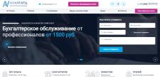 """АВАНГАРД""   Бухгалтерская компания"