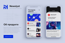 Мобильное приложение новости