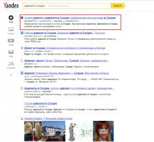 Продвижение, Яндекс, МО