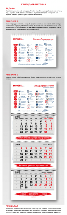 Календарь Паутина