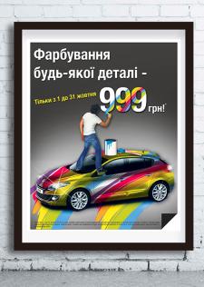 Рекламный постер для компании Пикассо