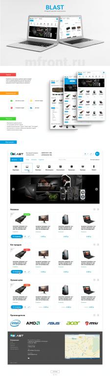 Blast - Интернет-магазин электроники