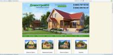Наполнение сайта строительной компании