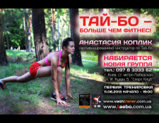 плакат для тренера Насти