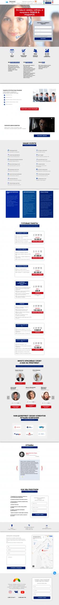 TelefoneProfit - Колл-центр Активных продаж
