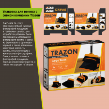 Коробка для веника с совком компании Trazon