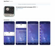 Астрологический Календарь