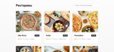 Web-приложение по Доставке еды
