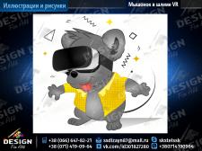 Мышонок в шлеме VR