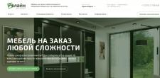 Релайн — Сайт для компании по производству мебели