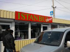 Вывеска магазина турецкой одежды