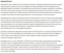 """Технические статьи - тема """"Кварцевый песок"""""""