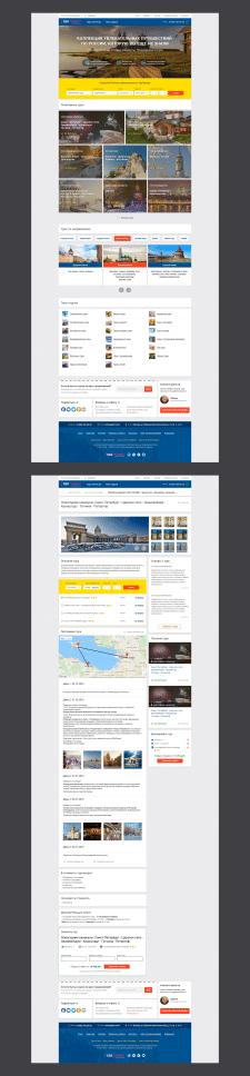 Дизайн сайта Где.Тревел