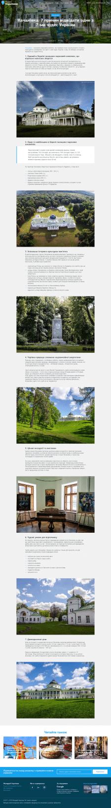 7 причин відвідати одне з 7-ми чудес України