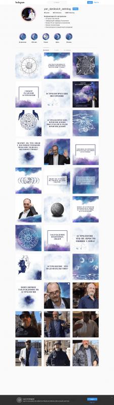 SMM для страницы Астролога