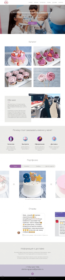 Сайт для домашней кондитерской OlyaCakes