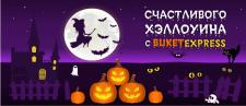 Баннер к Хеллоуину для сайта