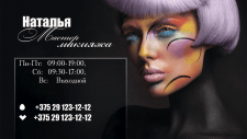 Визитка макияж
