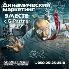 Баннер _ G_Partner
