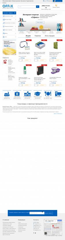 Интернет-магазин канцелярии Offix, г. Кривой-Рог