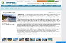 Описание курорта для туристического сайта