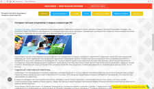 Копирайт seo-текстов для спортивного и-м