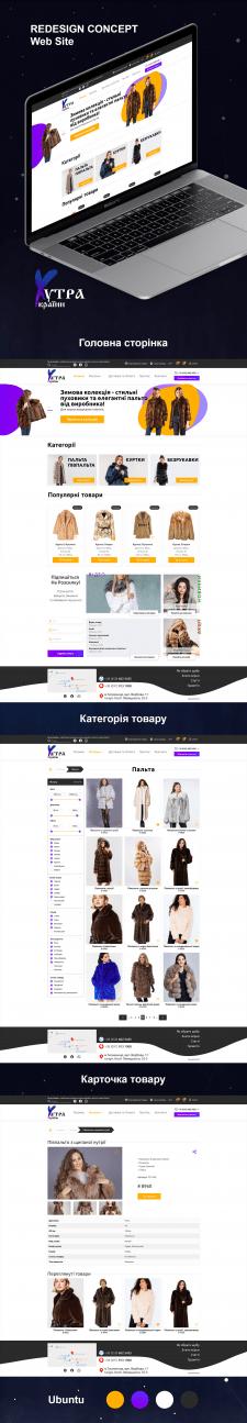 Редизайн концепт сайта ХутраУкраїни
