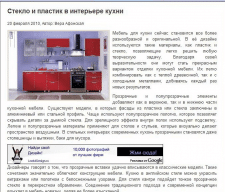 Стекло и пластик в интерьере кухни