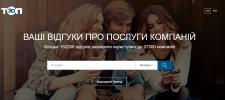 Участвовал в продвижение сайта 20.ua