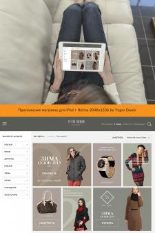 Приложение магазина на iPad + Retina 2048x1536