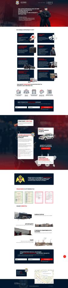 Сайт Охранного агенства