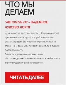 """""""Автоклуб 24"""", Что мы делаем"""