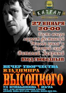 Высоцкий  (катран)