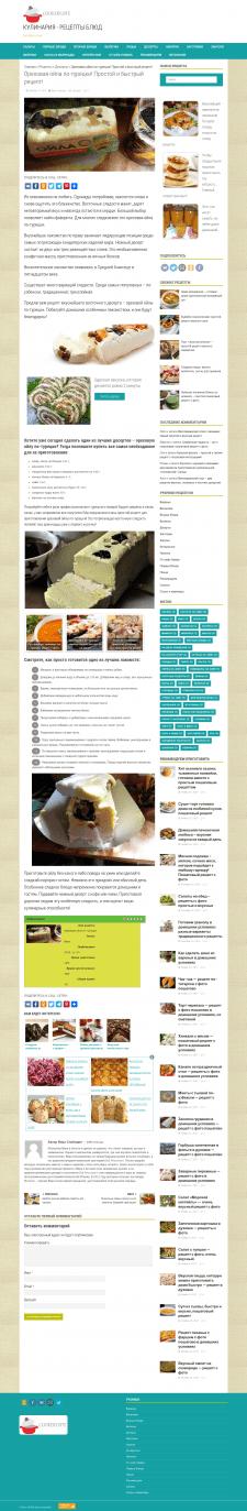 Ореховая ойла по-турецки