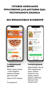 Готовое приложение для доставки еды