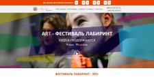 """Фестиваль """"Лабиринт"""" (Киев)"""