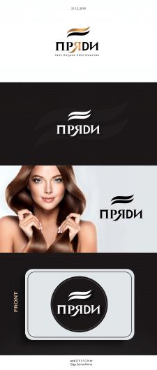 Логотип для Пряди