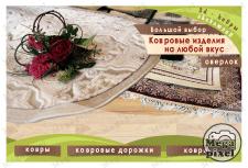 Баннер Мир ковров
