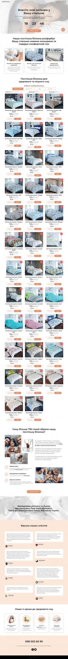 Landing page по продаже постельного белья