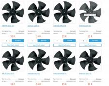 Наполнение интернет магазина вентиляторов и оборуд