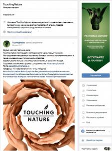 Продвижение бренда во ВКонтакте