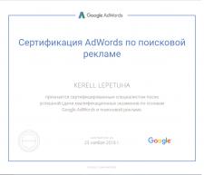 Сертификат по Google Adwords