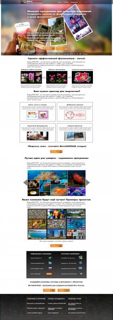 Дизайн сайта программы для создания коллажей