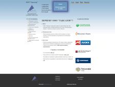 Разработка сайта для компании таксатор