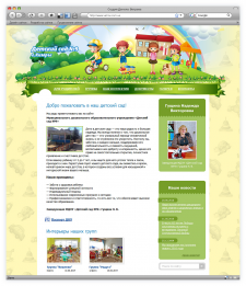 Разработка сайта для «Детского сада №9»