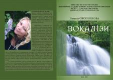 Обложка книги Вокализы
