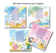 Книжечка для Huggies