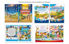 Обложки для детских энциклопедий 2