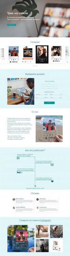 Дизайн сайту виготовлення подарунків на склі