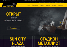 Фитнес-центр Metalist